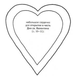 шаблон сердечка
