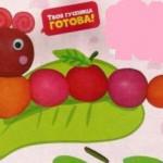 Яблочная гусеница
