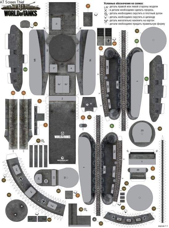 чертежи танков из картона