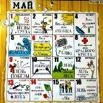 Календарь необычных дат